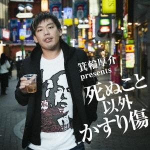 【中古】箕輪厚介 presents「死ぬこと以外かすり傷」/オムニバス