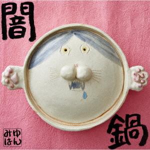 【中古】闇鍋(生産限定盤)/みゆはん
