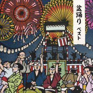 【中古】盆踊り ベスト キング・ベスト・セレクト・ライブラリー2019/オムニバス