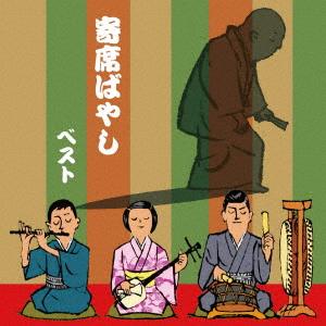 【中古】寄席ばやし ベスト キング・ベスト・セレクト・ライブラリー2019/オムニバス