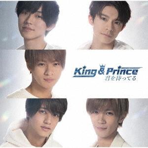 【中古】君を待ってる/King & Prince