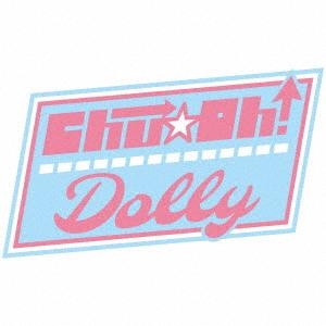 【中古】3回君の名前を呪文のように唱えたら・・・(B盤)/Chu☆Oh!Dolly