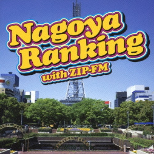 【中古】NAGOYA RANKING WITH ZIP−FM/オムニバス