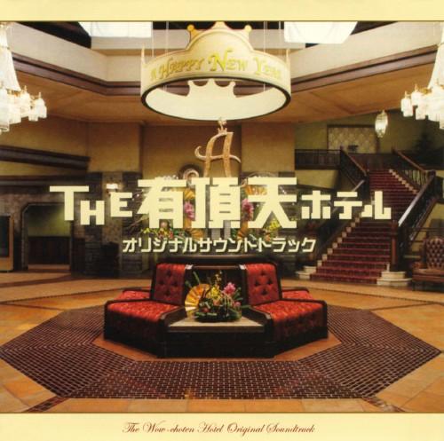 【中古】THE 有頂天ホテル オリジナル・サウンドトラック/サントラ