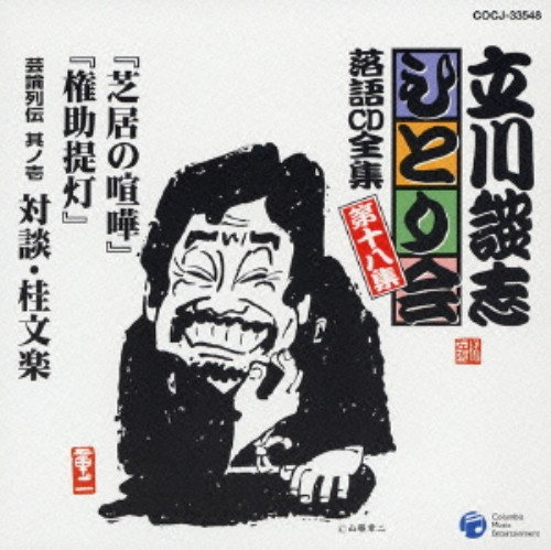 【中古】立川談志 ひとり会〜第二期〜第十八集/立川談志