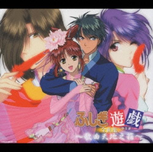 【中古】ふしぎ遊戯 CD−BOX/オムニバス
