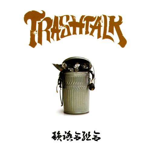 【中古】TRASH TALK/韻踏合組合