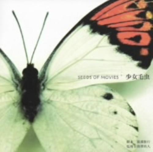 【中古】SEEDS OF MOVIES 少女毛虫(初回限定盤)/アニメ・ドラマCD