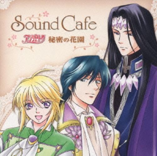 【中古】Sound Cafe アンジェリーク〜秘密の花園〜/アンジェリーク