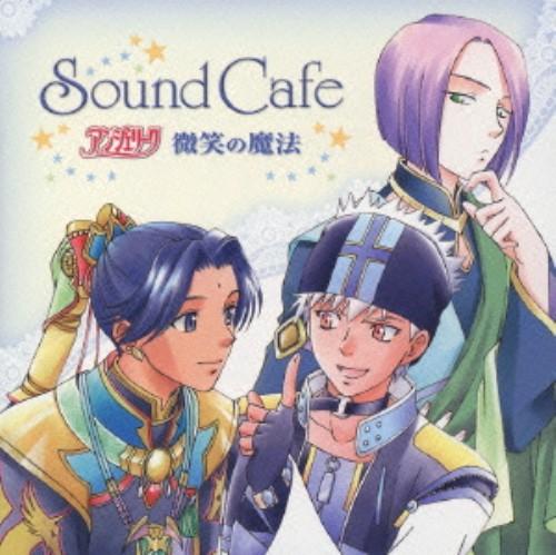 【中古】Sound Cafe アンジェリーク〜微笑みの魔法〜/アンジェリーク