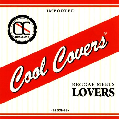【中古】COOL COVERS Vol.2 Reggae meets Lovers/オムニバス