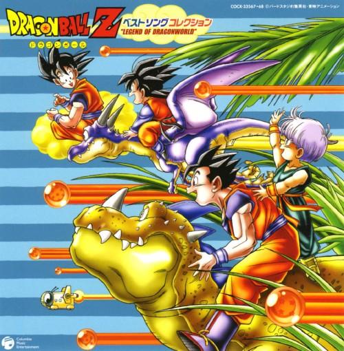【中古】ドラゴンボールZ BEST SONG COLLECTION LEGEND OF DRAGONWORLD/アニメ・サントラ