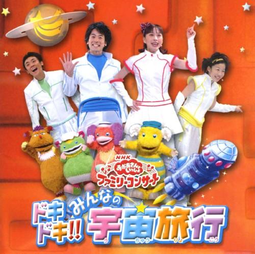 【中古】NHKおかあさんといっしょ ファミリーコンサート ドキドキ!!みんなの宇宙旅行/NHKおかあさんといっしょ