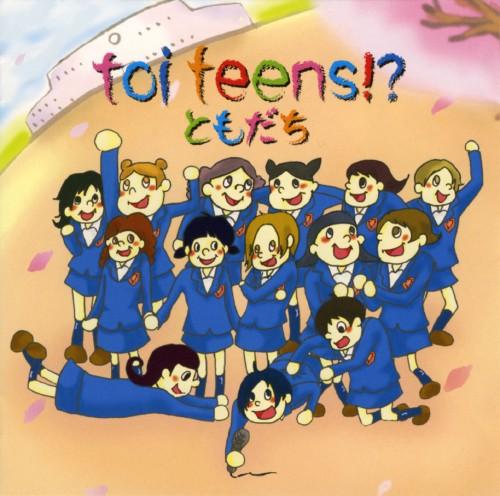 【中古】ともだち/toi teens!?