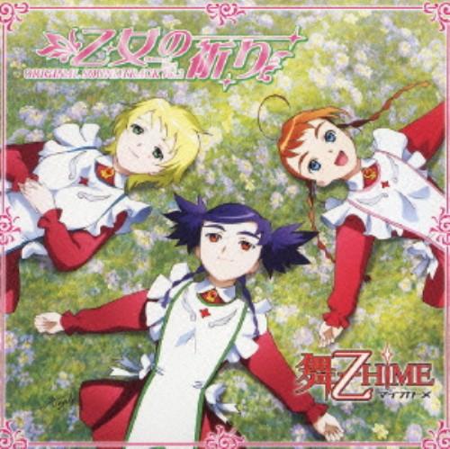【中古】「舞乙HiME」<マイオトメ>オリジナルサウンドトラック Vol.2 乙女の祈り/アニメ・サントラ
