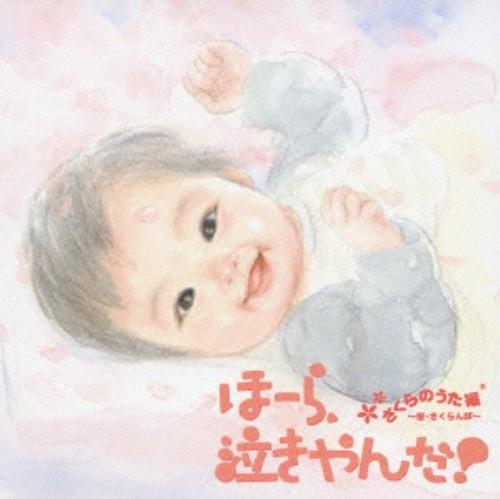 【中古】ほーら、泣きやんだ! さくらのうた編〜桜/さくらんぼ〜/神山純一