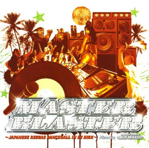【中古】MASTER BLASTER〜JAPANESE REGGAE DANCEHALL IN DE HIGH〜Mixed by PACE MAKER/オムニバス