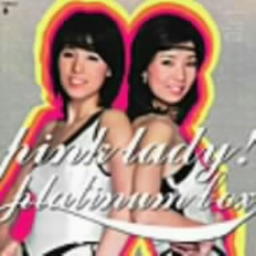 【中古】ピンク・レディー・プラチナ・ボックス(初回生産限定盤)(DVD付)/ピンク・レディー