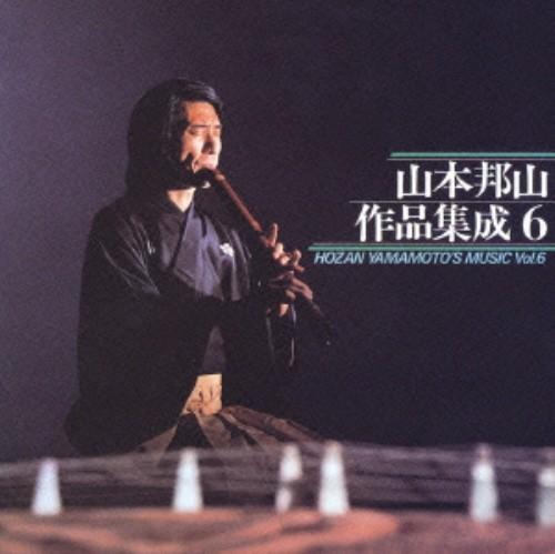 【中古】山本邦山 作品集成(6)/山本邦山