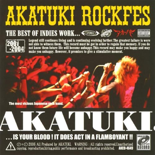 【中古】AKATUKI ROCKFES/アカツキ.
