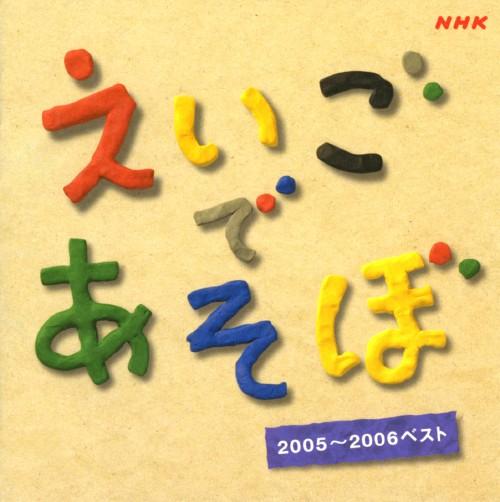 【中古】NHK えいごであそぼ ベスト2005−2006/オムニバス