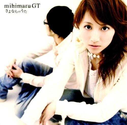 【中古】さよならのうた/mihimaru GT