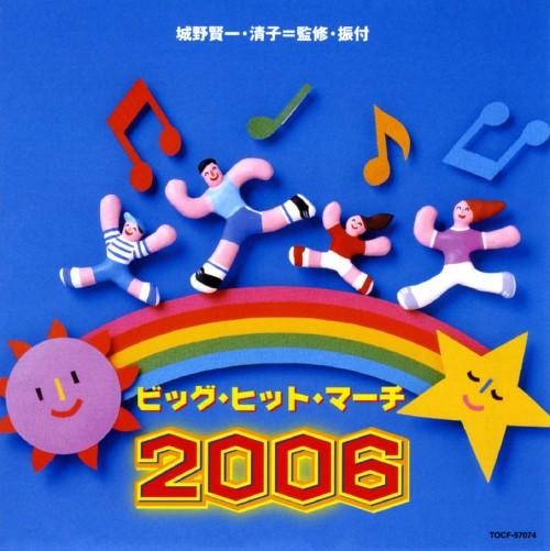 【中古】ビッグ・ヒット・マーチ2006/オムニバス