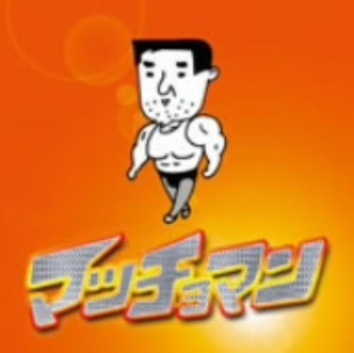 【中古】マッチョマン/マッチョマン