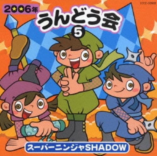 【中古】2006年運動会用CD(5)〜年長から小学校 低学年〜/オムニバス