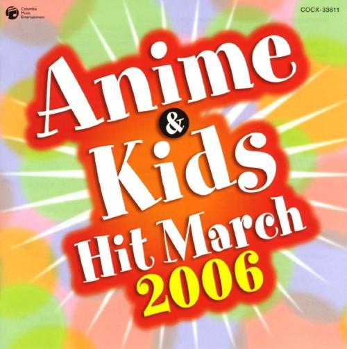 【中古】2006年アニメ&キッズヒットマーチ/オムニバス