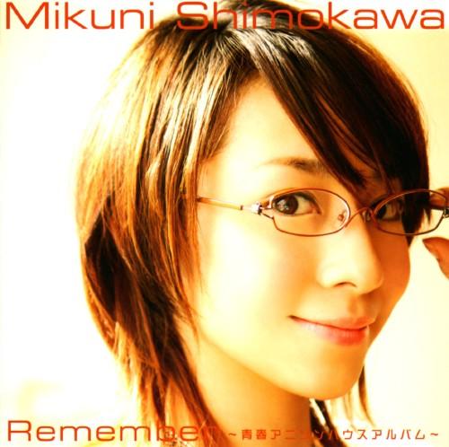 【中古】Remember〜青春アニソンハウスアルバム〜/下川みくに
