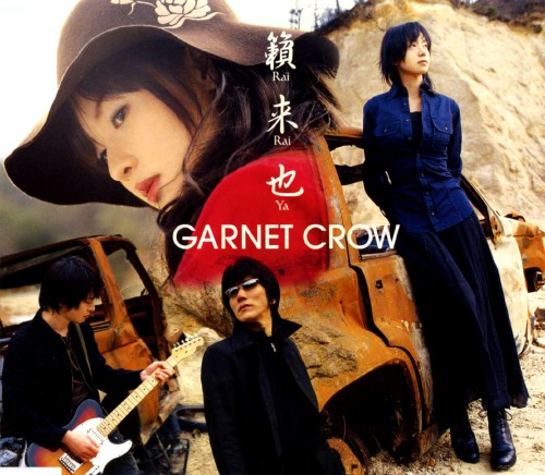 【中古】籟・来・也/GARNET CROW