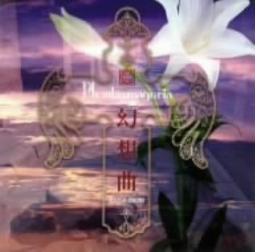 【中古】幻想曲〜Eternal Silence〜/Phantasmagoria