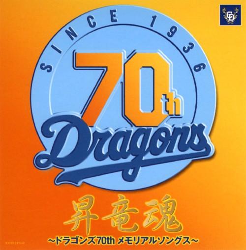 【中古】ドラゴンズ70周年メモリアルアルバム/中日ドラゴンズ
