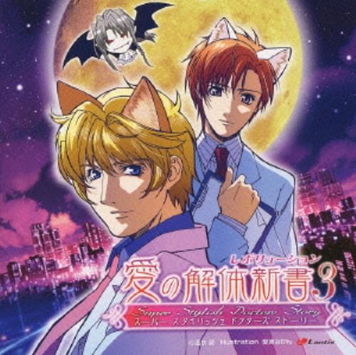 【中古】S.S.D.S.愛の解体新書 Revolution3/アニメ・ドラマCD