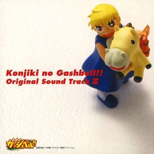 【中古】金色のガッシュベル!!「オリジナルサウンドトラックIII」/アニメ・サントラ