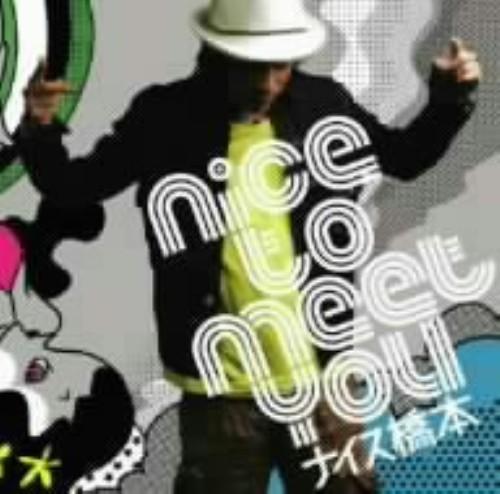 【中古】nice to meet you/ナイス橋本
