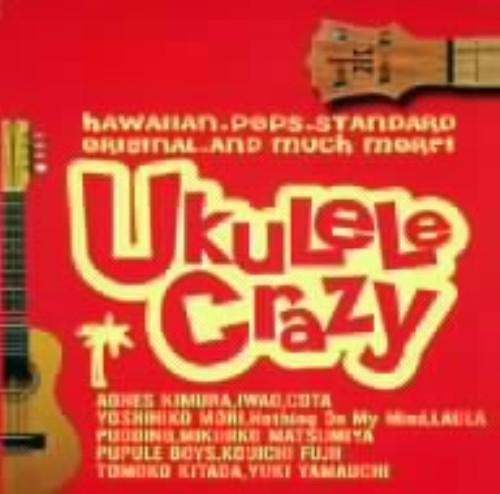 【中古】Ukulele Crazy/オムニバス