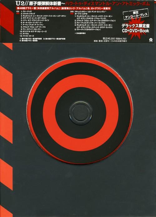 【中古】ハウ・トゥ・ディス・マントル・アン・アトミック・ボム(初回生産限定盤)(DVD付)/U2