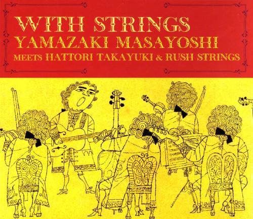 【中古】WITH STRINGS(初回限定盤)(DVD付)/山崎まさよし