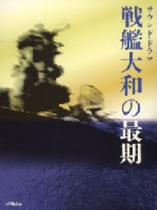【中古】戦艦大和の最期 上巻・下巻/オムニバス