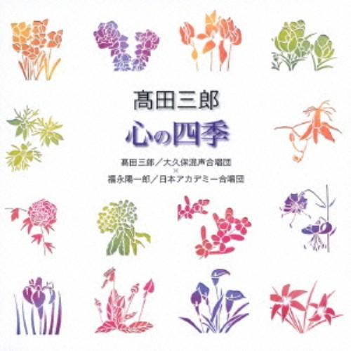 【中古】高田三郎「心の四季」/オムニバス