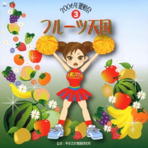 【中古】フルーツ天国/2006運動会(3)/オムニバス