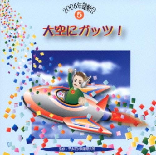 【中古】大空にガッツ!/2006運動会(5)/オムニバス