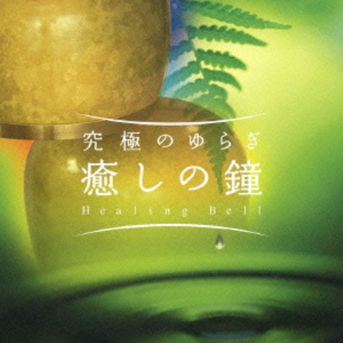 【中古】究極のゆらぎ〜癒しの鐘/オムニバス