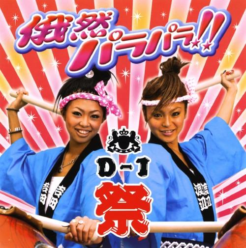 【中古】俄然パラパラ・プレゼンツ・D−1祭(DVD付)/オムニバス