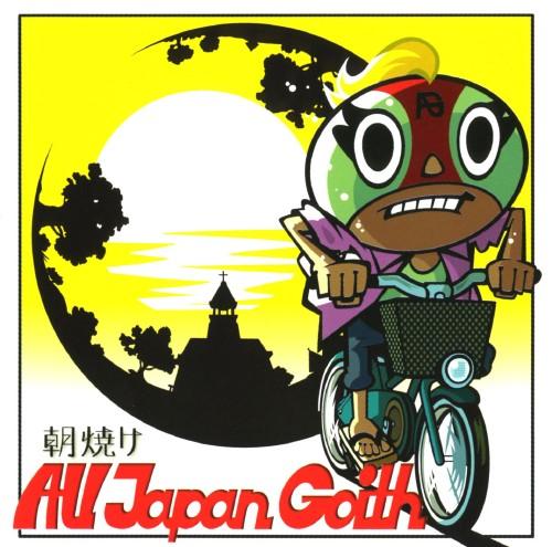 【中古】朝焼け/All Japan Goith