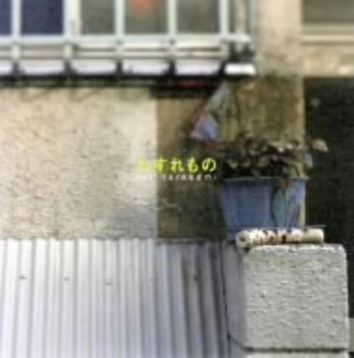 【中古】わすれもの/REI HARAKAMI