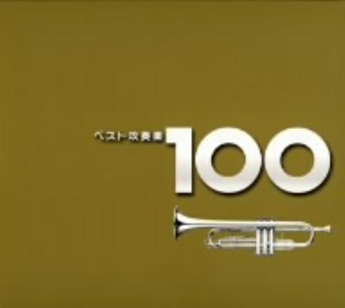 【中古】ベスト吹奏楽100(CCCD)/オムニバス