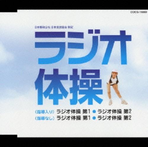 【中古】ラジオ体操/オムニバス